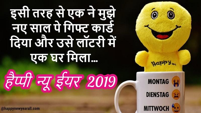 Funny Happy New Year Hindi Sms