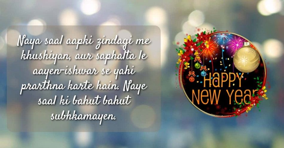 New Year English Shayari
