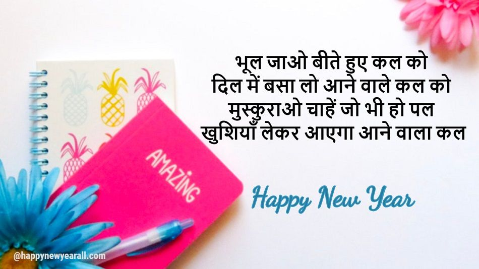 new year shayari for teachers
