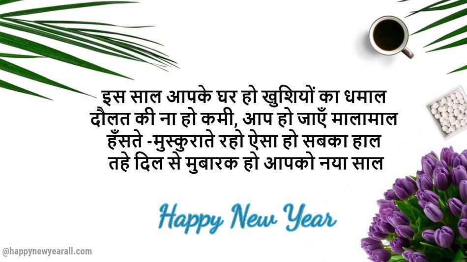 New Year Shayari for Teacher
