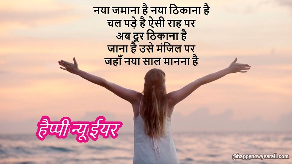 New Year Shayari