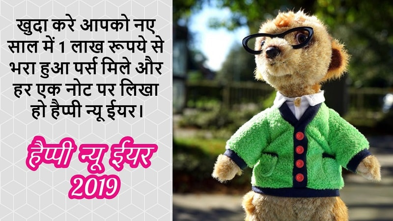 Happy new year funny messages in hindi