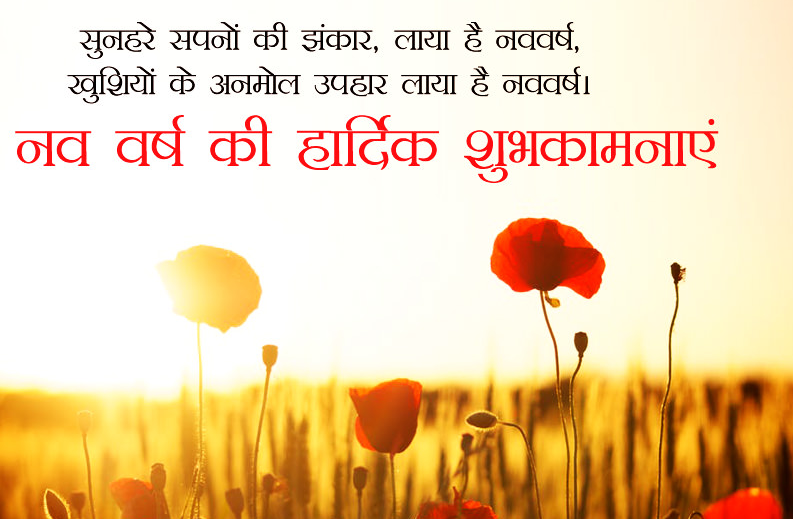 happy new year messages in hindi font