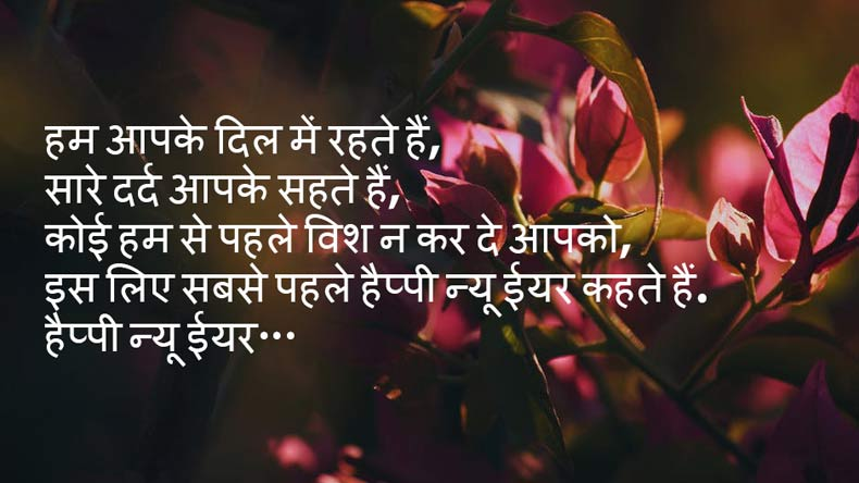 Happy New Year Messages in Hindi - Happy New Year 2019