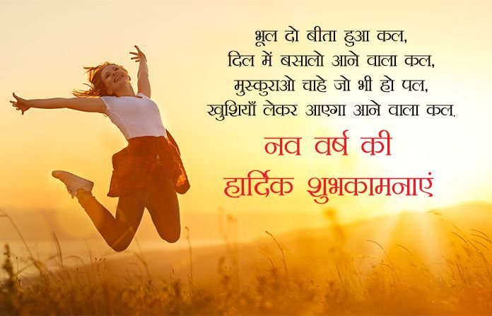 New Year Shayari 2020 In Hindi