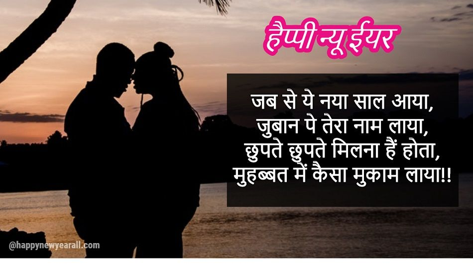 New Year Shayari for Love