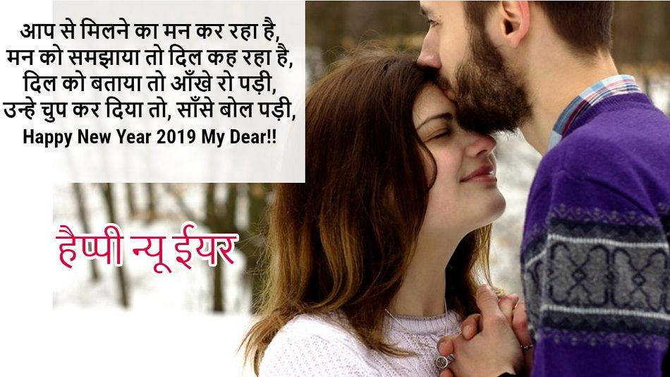 New Year Shayari for Girlfriend in Hindi