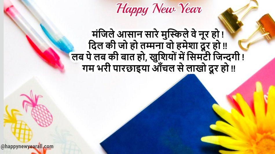 Happy New Year Shayari for Teacher