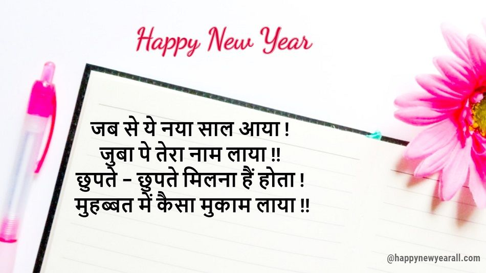 Happy New Year Shayari for Teachers
