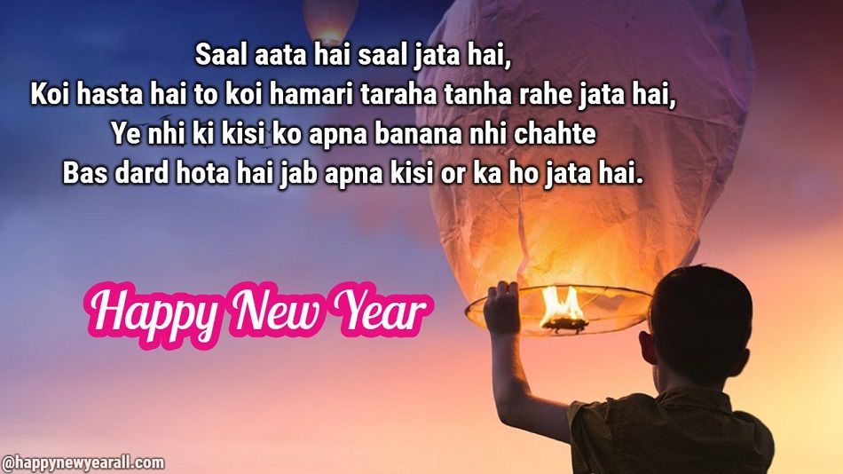 New Year Shayari English