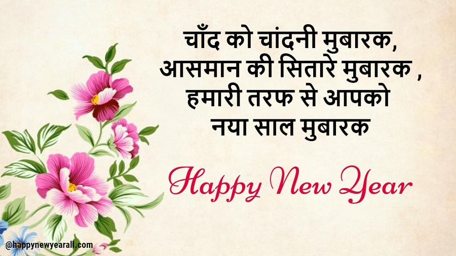 Happy New Year Facebook Status in Hindi