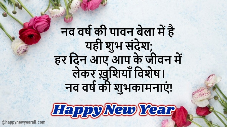 Best Happy New Year Hindi for Facebook