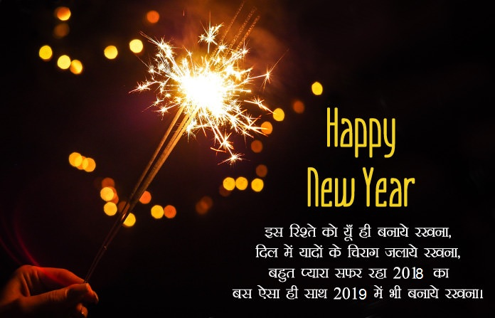 Happy New Year FB Status in Hindi