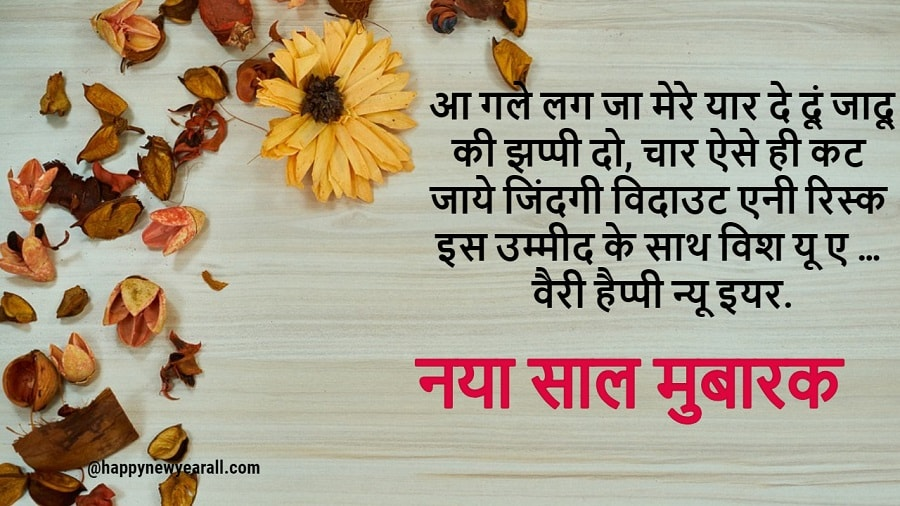 New Year quotes and sayings in Hindi