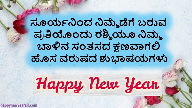 Happy New Year 2021 Wishes in Kannada