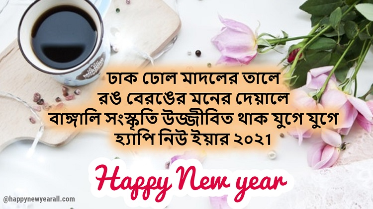 Happy New Year Wishes in Bengali 2021