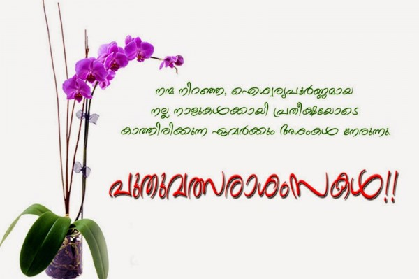 Happy New Year Wishes in Malayalam 2021