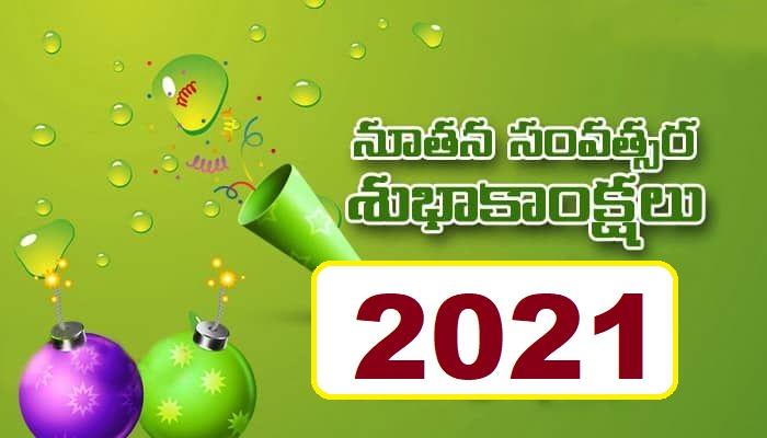 Happy New Year Wishes in Telugu 2021