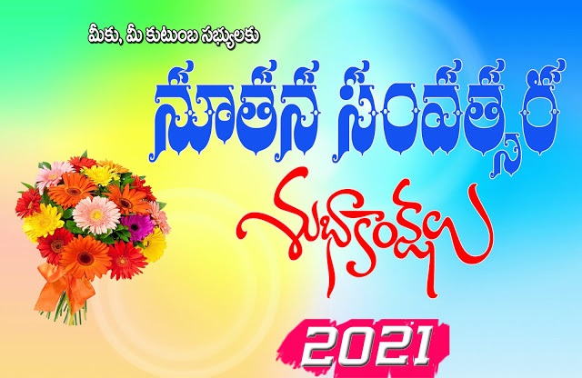 Happy New Year Wishes in Telugu Language