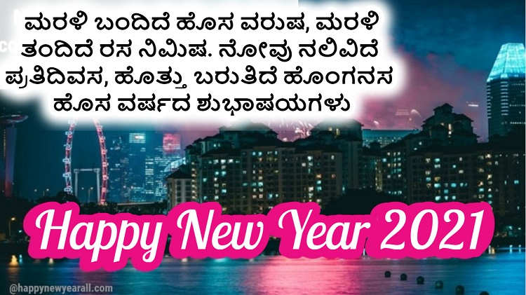 New Year 2021 Wishes in Kannada