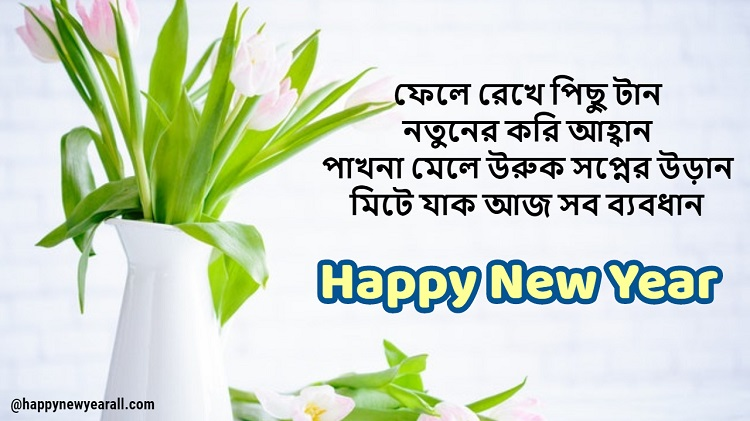 New Year Wishes in Bengali 2021