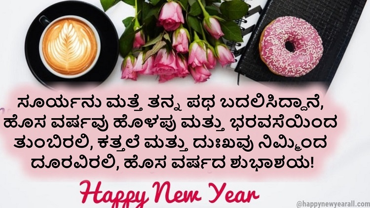 New Year Wishes in Kannada