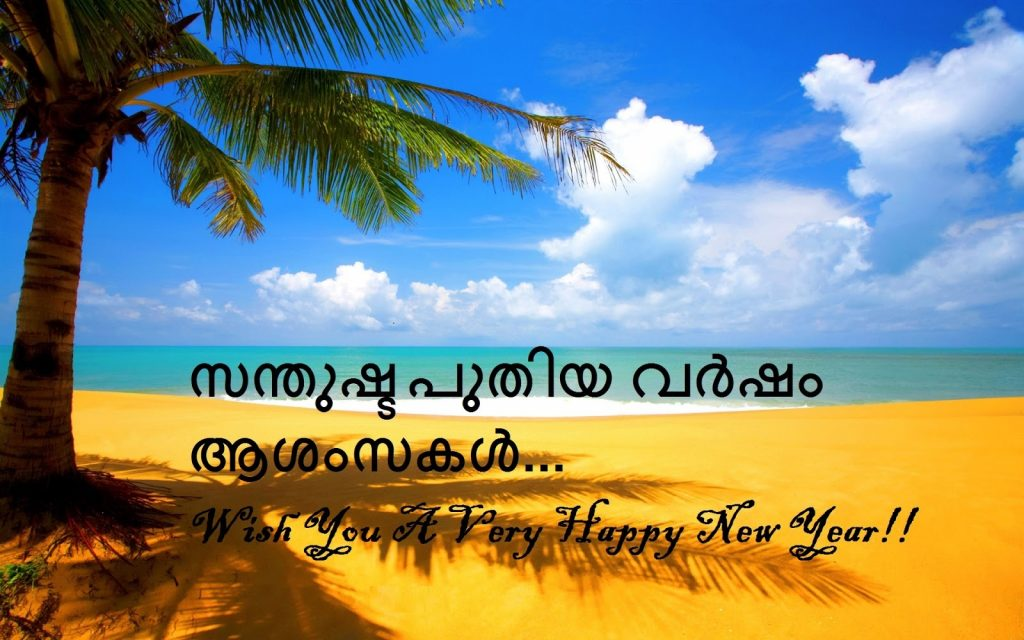 New Year Wishes in Malayalam Language