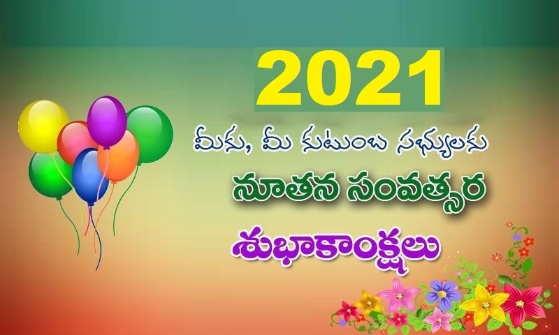New Year Wishes in Telugu